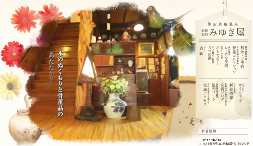 出典:別府鉄輪温泉の旅館 民宿みゆき屋