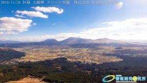 秋の阿蘇大観峰 阿蘇くじゅう国立公園 ドローン空撮 15 Drone photography in Aso Kuju national park