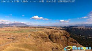 秋の阿蘇大観峰 阿蘇くじゅう国立公園 ドローン空撮 18 Drone photography in Aso Kuju national park