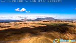 秋の阿蘇大観峰 阿蘇くじゅう国立公園 ドローン空撮 19 Drone photography in Aso Kuju national park