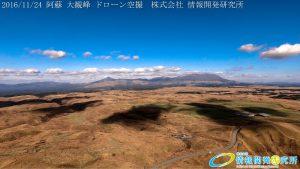 秋の阿蘇大観峰 阿蘇くじゅう国立公園 ドローン空撮 20 Drone photography in Aso Kuju national park