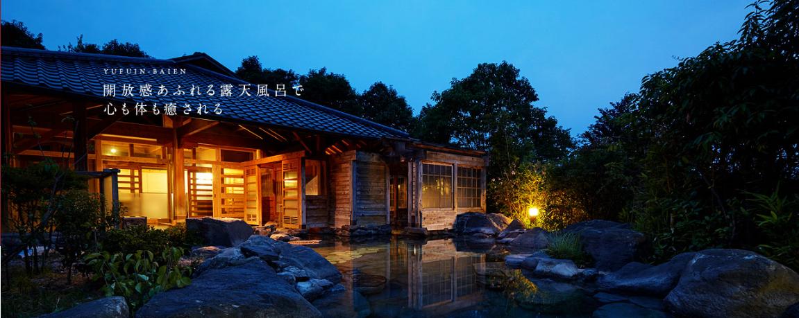 出典:名苑と名水の宿 梅園