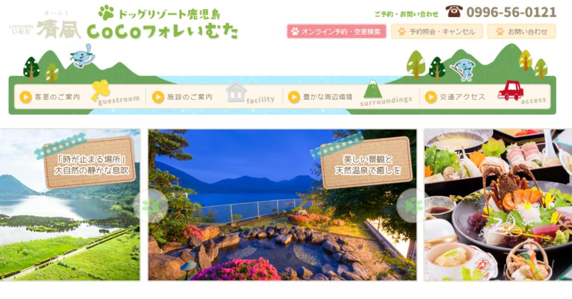 出典:ペットと泊まれる宿(九州)CoCoフォレいむた