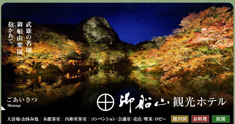武雄温泉 旅館 御船山観光ホテル