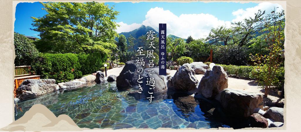 出典:老舗旅館 ゆふいん山水館