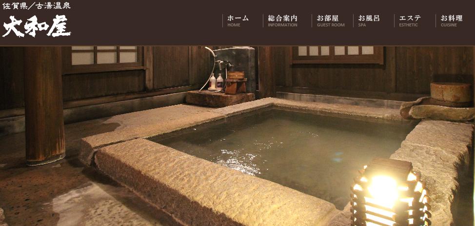 出典:佐賀 古湯温泉 旅館 大和屋