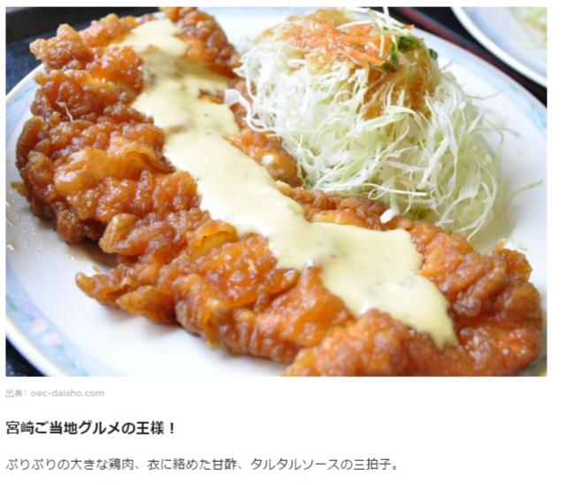 引用:メジャー級でもボリュームと質が違う!宮崎ご当地グルメランキングTOP15 2015年7月19日 RETRIP