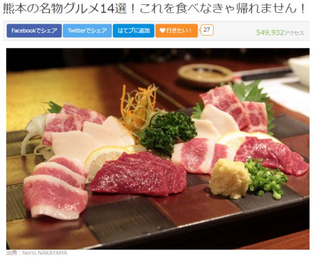 引用:熊本の名物グルメ14選!これを食べなきゃ帰れません! Find Travel