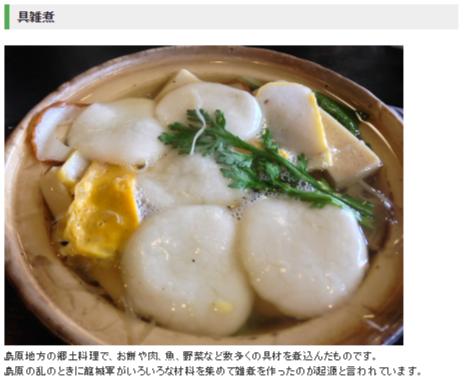 引用:僕が食べてきた長崎のローカルグルメ16品を紹介するよ 2013年 9月 10日 ロプログ