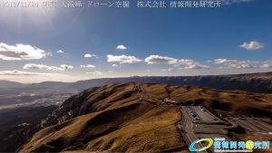 秋の阿蘇大観峰 阿蘇くじゅう国立公園 ドローン空撮 12 Drone photography in Aso Kuju national park