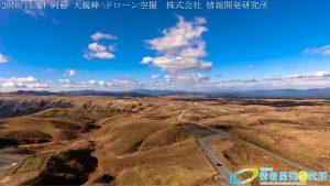 秋の阿蘇大観峰 阿蘇くじゅう国立公園 ドローン空撮 21 Drone photography in Aso Kuju national park