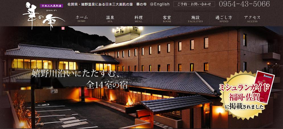 出典:日本三大美肌の湯 佐賀県 嬉野温泉旅館