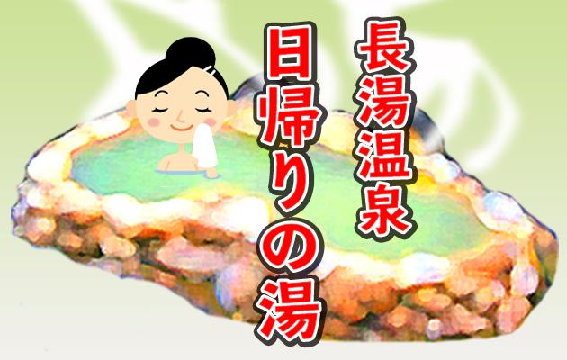 ウインタースポーツの疲れを心地よく癒やす長湯温泉 http://nagayu-onsen.jp/archives/1362/