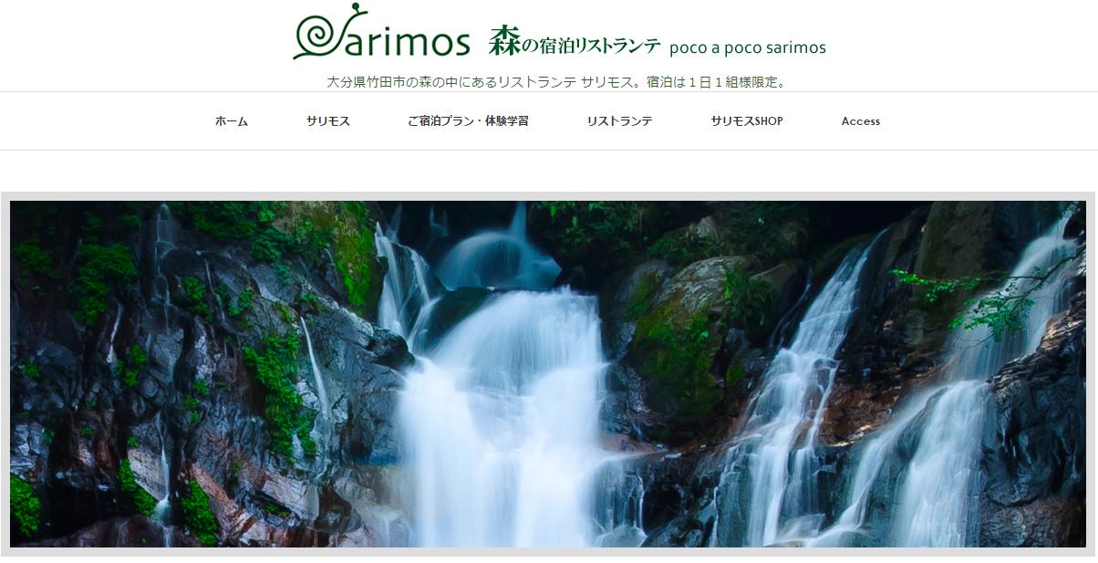 出典:森の宿泊リストランテ サリモス