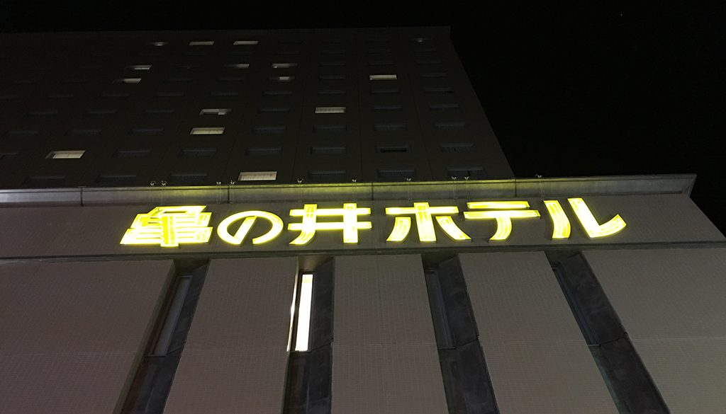 亀の井ホテル