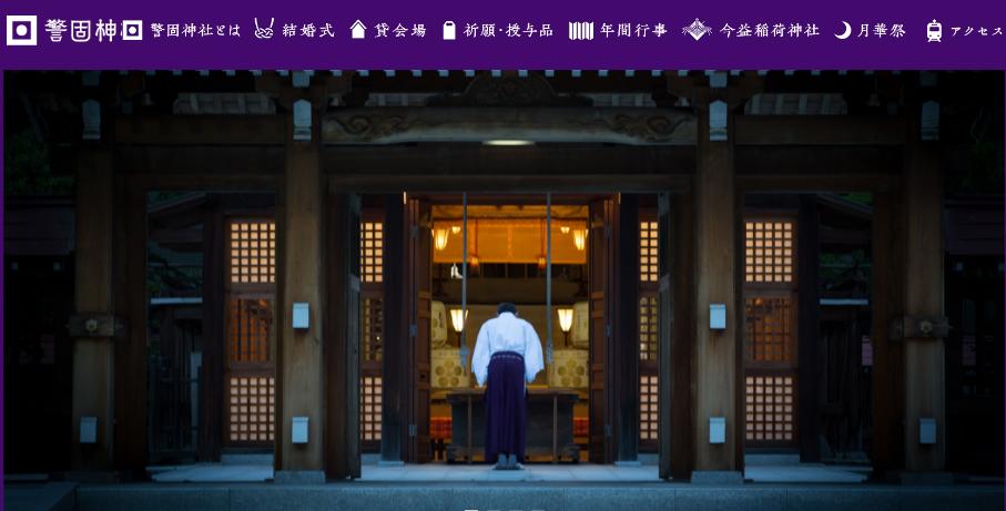 警固神社 WEBサイト →http://www.kegojinja.or.jp/index.php