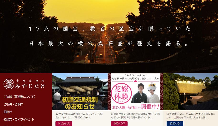 宮地嶽神社WEBサイト→http://www.miyajidake.or.jp/