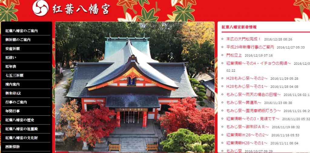 紅葉八幡宮 WEBサイト →http://momijihachimangu.or.jp/