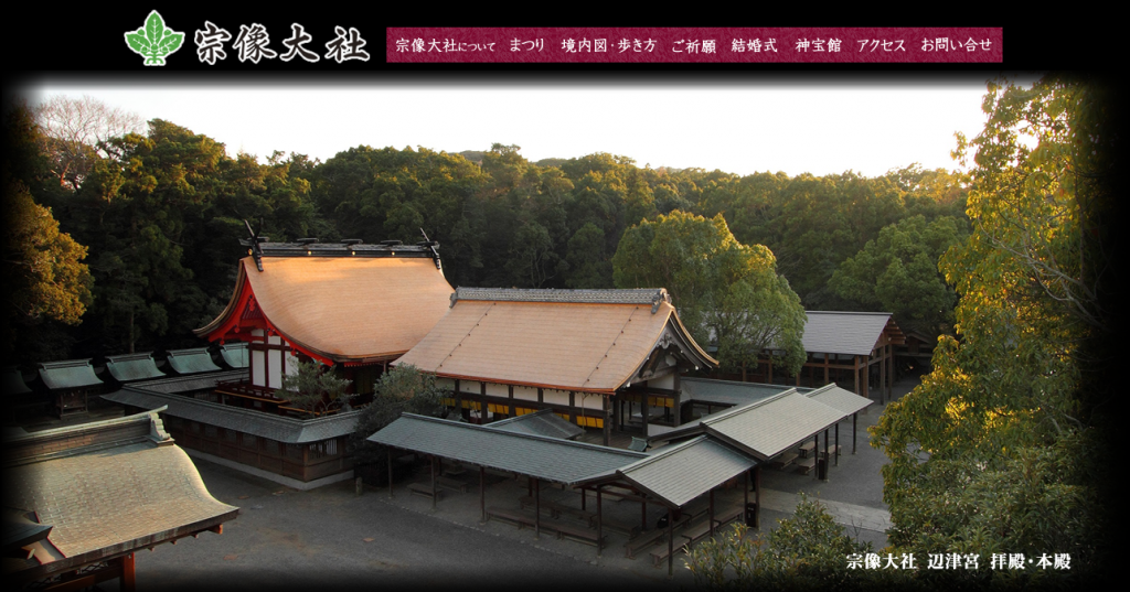 宗像大社 WEBサイト →http://www.munakata-taisha.or.jp/