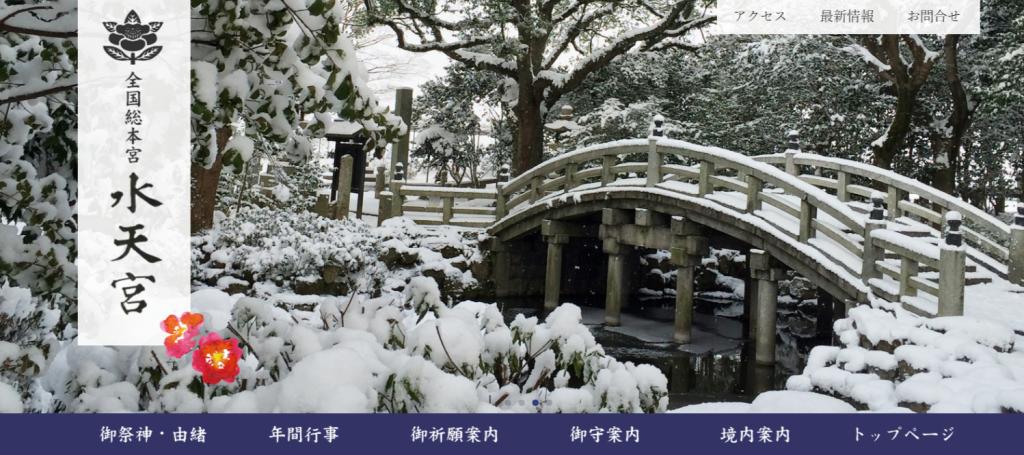 水天宮 WEBサイト →http://suitengu.net/