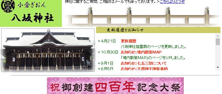 八坂神社 WEBサイト →http://www.yasaka-jinja.com/