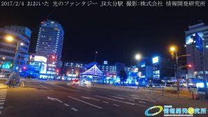 おおいた 光のファンタジー ~ 星空のシンフォニー ~ JR大分駅 (4K) Oita's illumination fantasy in JR Oita Station Vol.1