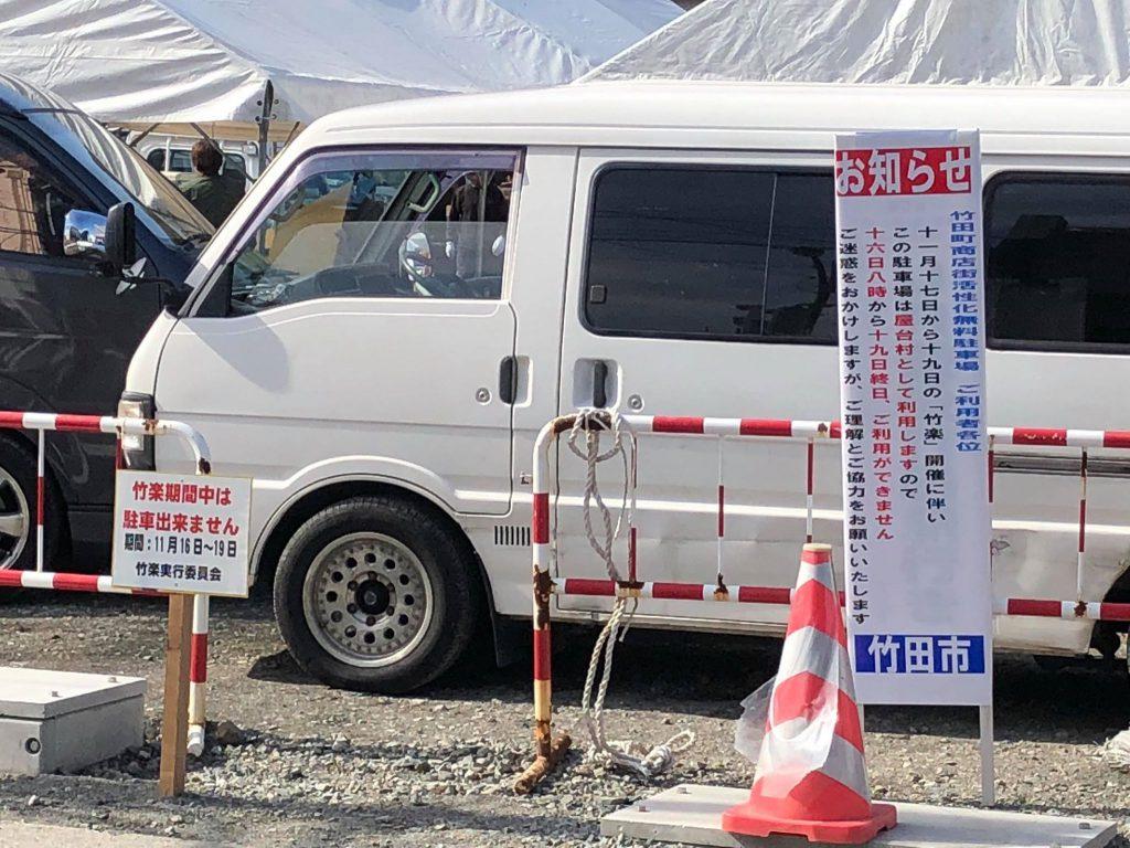 竹田町商店街活性化無料駐車場