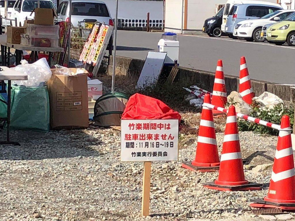 竹田町商店街活性化無料駐車場の様子 2