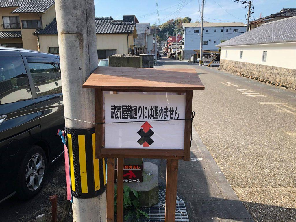 武家屋敷通り入り口(竹田郵便局横)