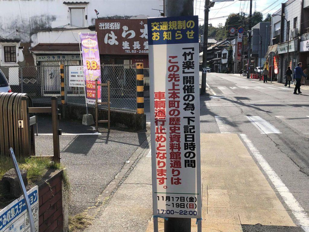 上本町の歴史資料館通り