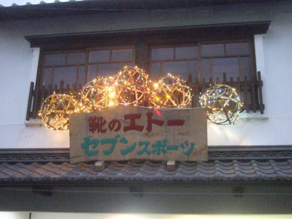 竹田城下町の竹ほたる 写真11