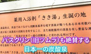 九州の温泉 きき湯(バスクリン) 発祥の名湯 フィギュア羽生結弦選手も愛用 大分長湯温泉の動画を公開