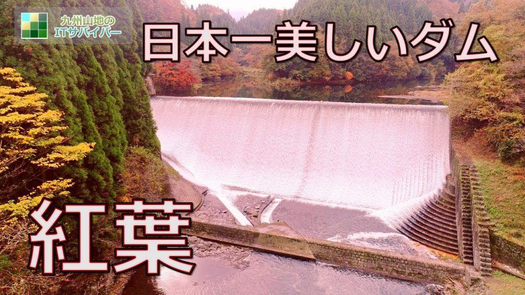 九州おすすめ紅葉スポット2018 日本一美しい白水ダムの紅葉 見頃の時期の名所やライトアップされる穴場も紹介!